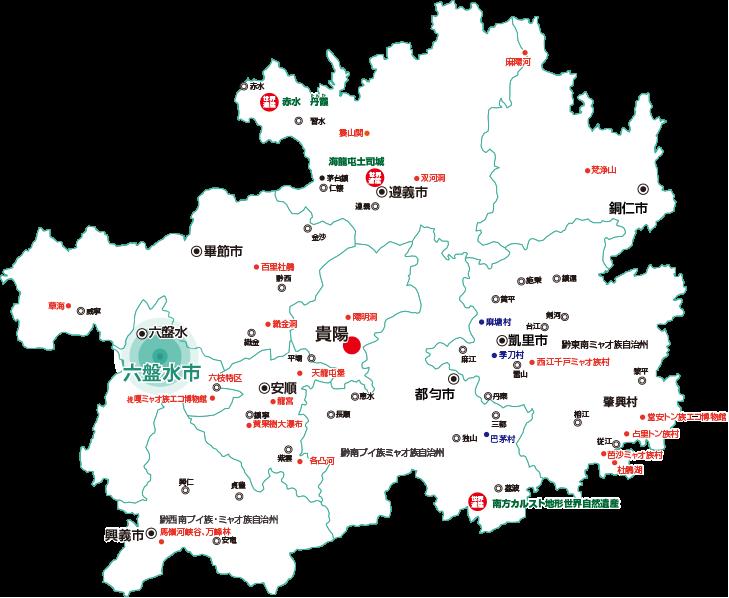 六盤水市|中国貴州省の観光案内...